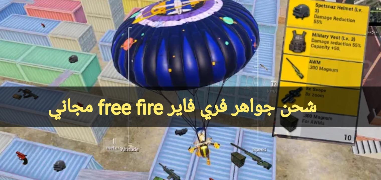 كيفية شحن جواهر فري فاير free fire مجانا في 3 دقائق