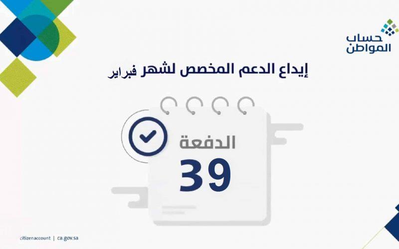 حساب المواطن يبدأ إيداع الدفعة 39 شهر فبراير 2021