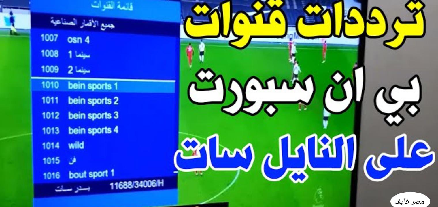 تردد قناة بي ان سبورت المفتوحة bein sports لنقل لمباريات كاس العالم مجانا