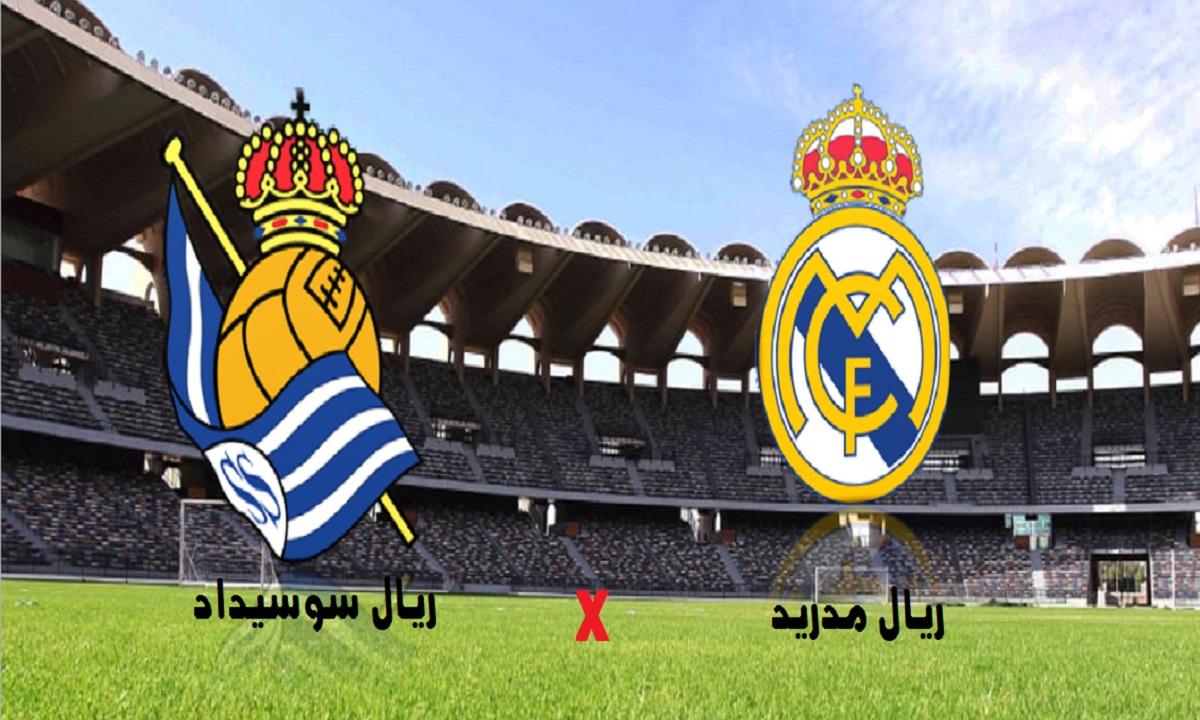 موعد مباراة ريال مدريد وريال سوسيداد بالدوري الاسبانى