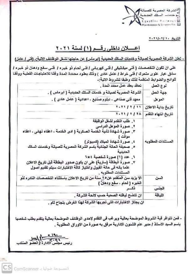 وظائف الشركة المصرية لصيانة وخدمات السكك الحديدية