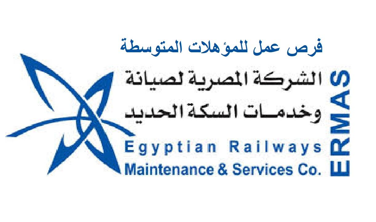 وظائف خالية بالشركة المصرية لصيانة وخدمات السكك الحديدية للمؤهلات المتوسطة