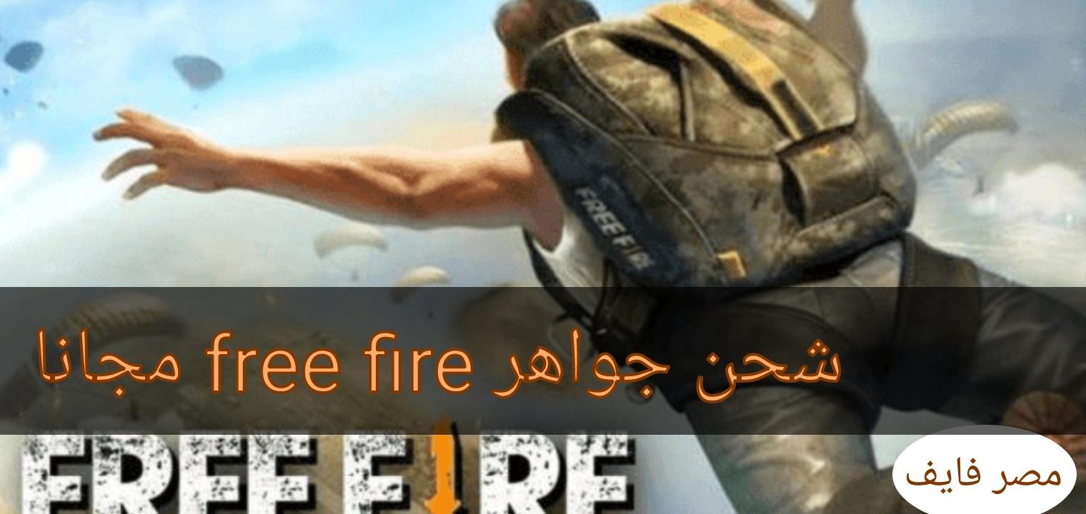 شحن جواهر فري فاير مجانا free fire 2021 في خطوات بسيطة