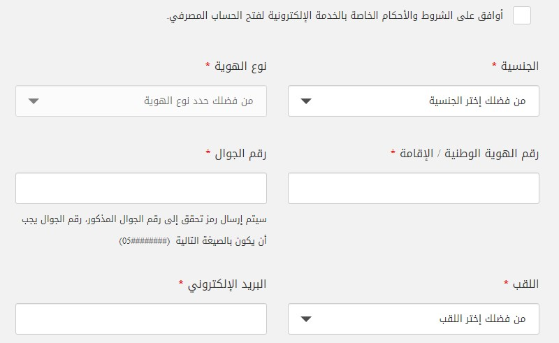 فتح حساب الراجحي جاري عبر الإنترنت 1442 alrajhibank الراجحي مباشر أفراد
