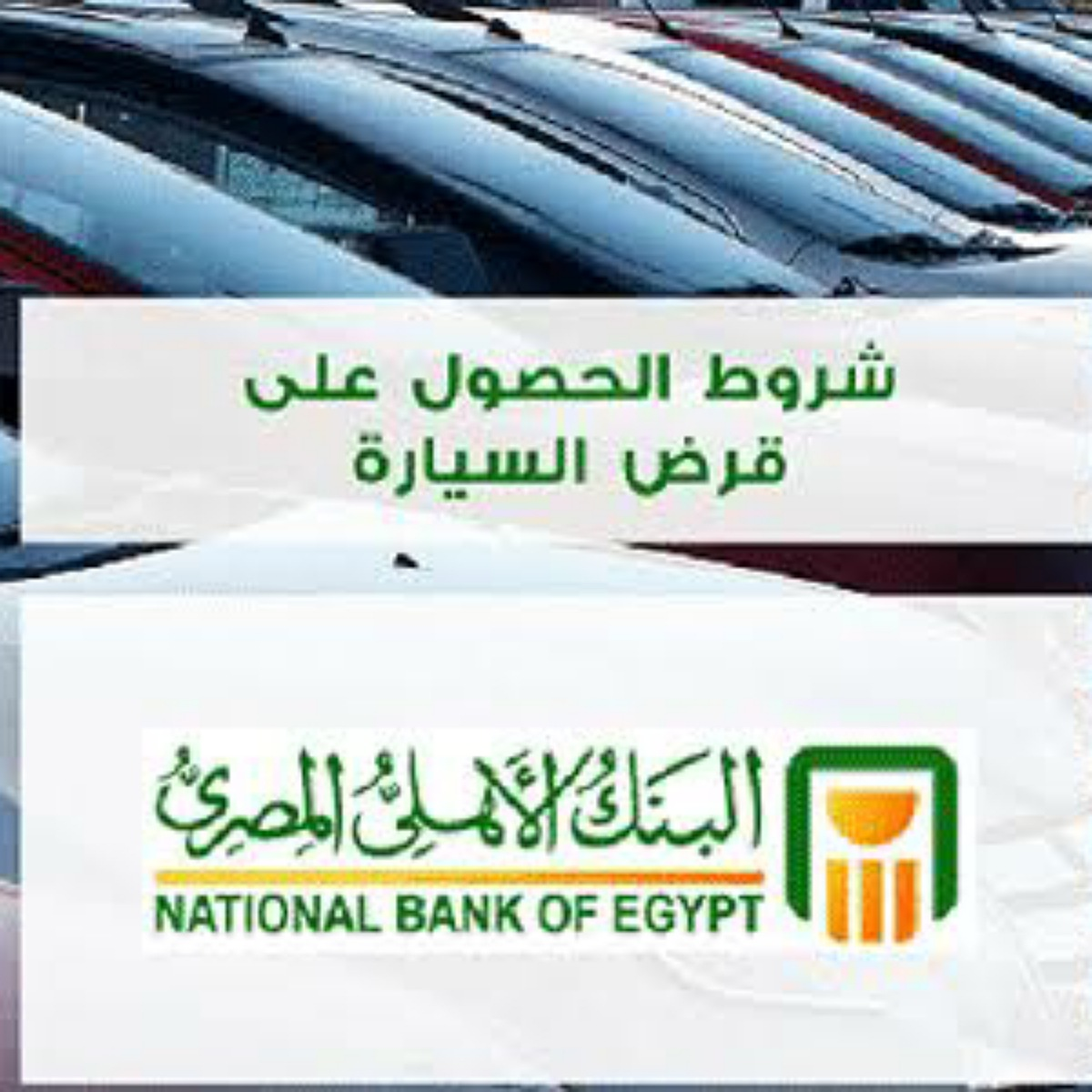 بدون ضمان قرض السيارة من البنك الأهلي بالتقسيط بعد تخفيض الفائدة