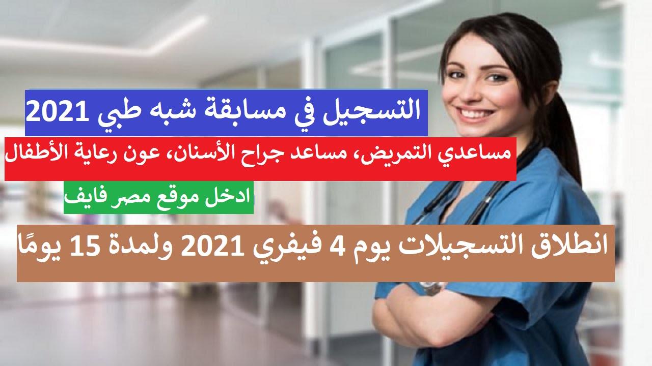formation santé gov dz 2021 شبه طبي بدون بكالوريا
