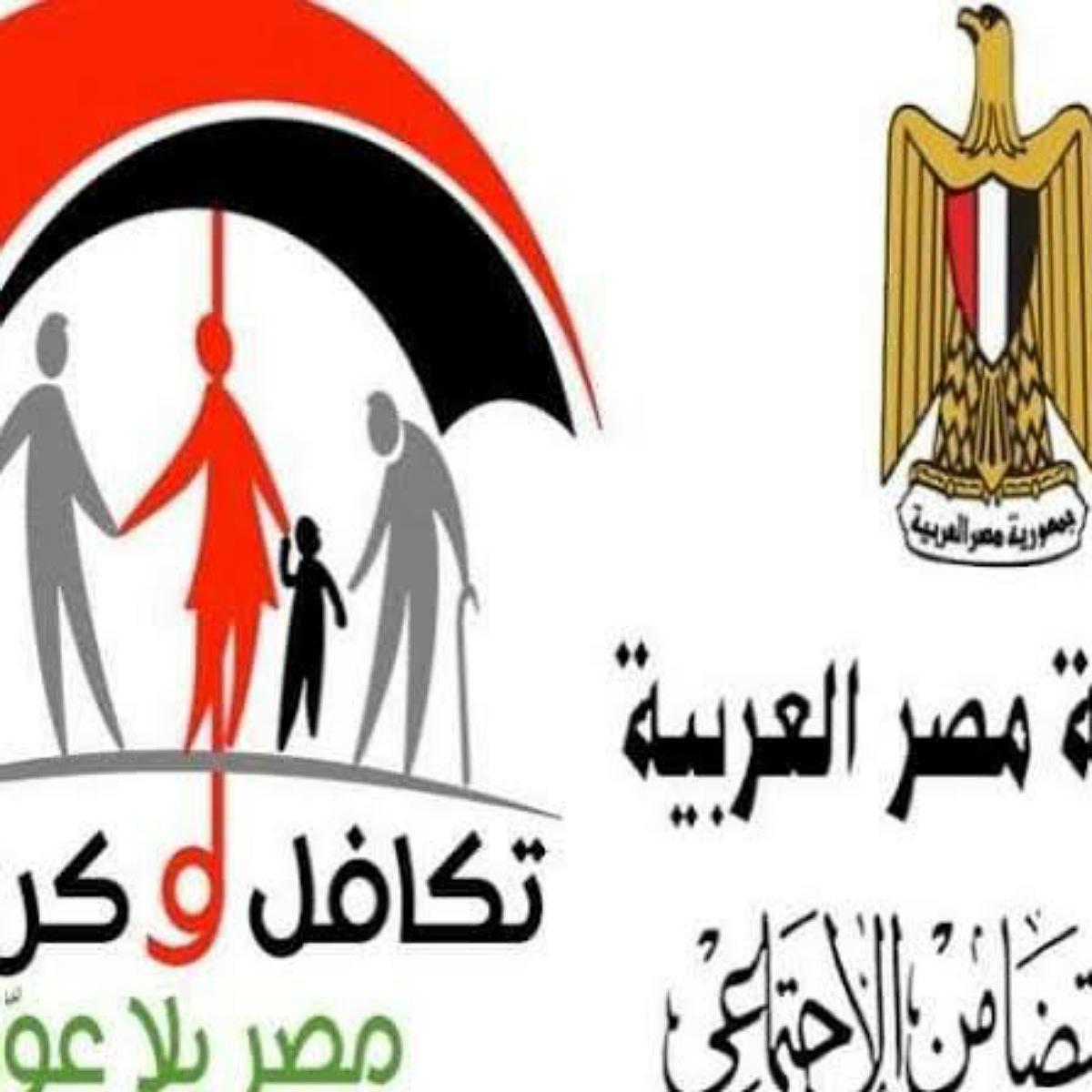 الاستعلام عن معاش تكافل وكرامة لدى وزارة التضامن الاجتماعي شهر فبراير 2021