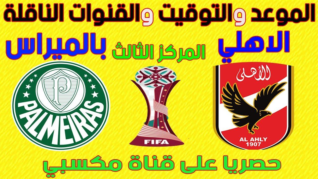 موعد مباراة الأهلي وبالميراس البرازيلي 2021 وتردد القنوات المفتوحة الناقلة للمباراة