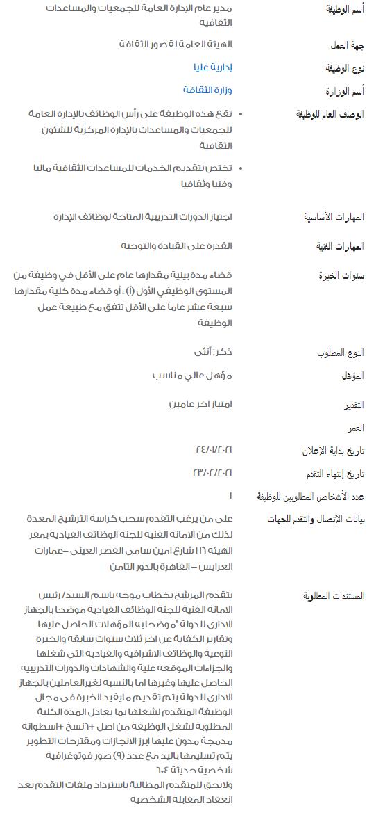 وظائف الحكومة المصرية لشهر فبراير 2021 وظائف بوابة الحكومة المصرية 3