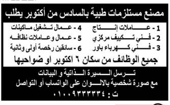 وظائف جريجة الوسيط الجمعة