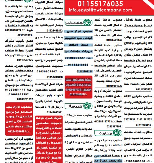 اعلانات وظائف الوسيط pdf الجمعة 19/2/2021 9