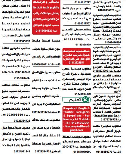 اعلانات وظائف الوسيط pdf الجمعة 19/2/2021 10
