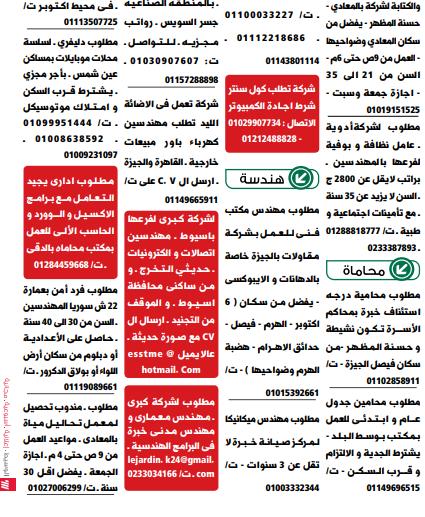 اعلانات وظائف الوسيط pdf الجمعة 19/2/2021 11