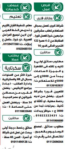 اعلانات وظائف الوسيط pdf الجمعة 19/2/2021 12