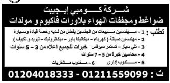 اعلانات وظائف الوسيط pdf الجمعة 19/2/2021 13