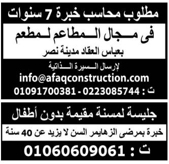 اعلانات وظائف الوسيط pdf الجمعة 19/2/2021 1