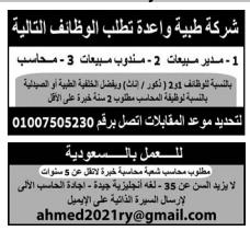 اعلانات وظائف الوسيط pdf الجمعة 19/2/2021 2