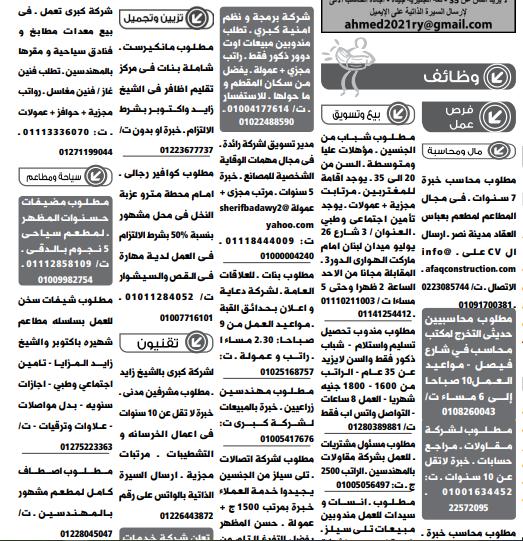 اعلانات وظائف الوسيط pdf الجمعة 19/2/2021 3