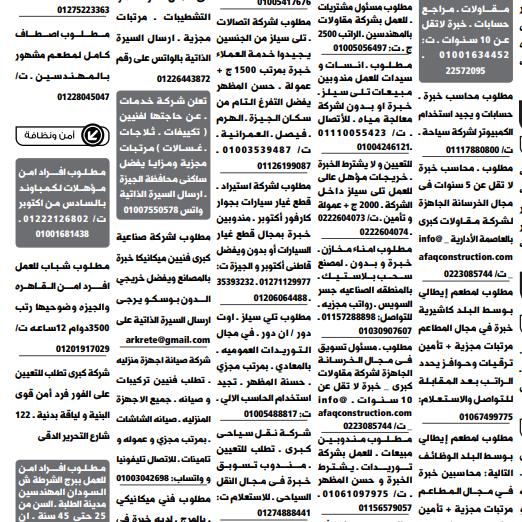 اعلانات وظائف الوسيط pdf الجمعة 19/2/2021 4