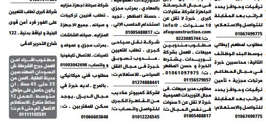 اعلانات وظائف الوسيط pdf الجمعة 19/2/2021 5