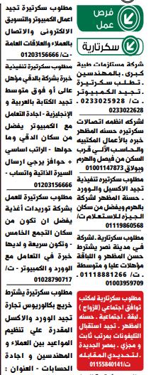 اعلانات وظائف الوسيط pdf الجمعة 19/2/2021 6