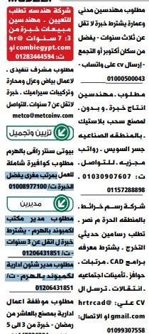 اعلانات وظائف الوسيط pdf الجمعة 19/2/2021 7