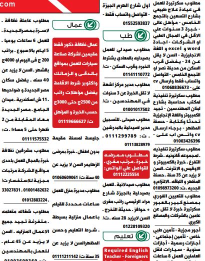 اعلانات وظائف الوسيط pdf الجمعة 19/2/2021 8