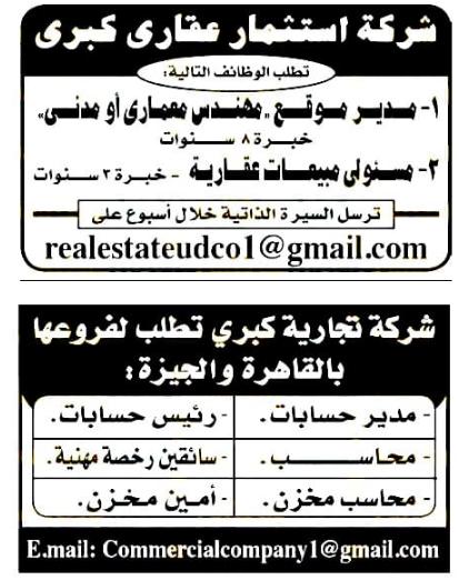 وظائف الأهرام الجمعة 26/2/2021.. جريدة الاهرام المصرية وظائف خالية 1