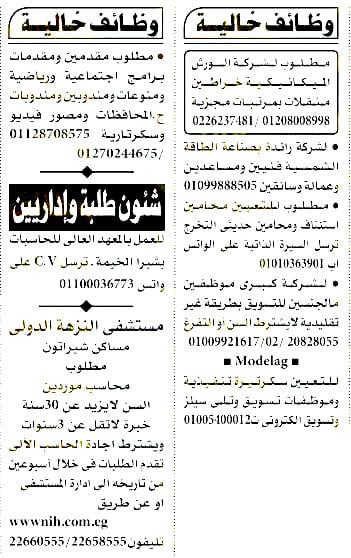 وظائف الأهرام الجمعة 26/2/2021.. جريدة الاهرام المصرية وظائف خالية 2