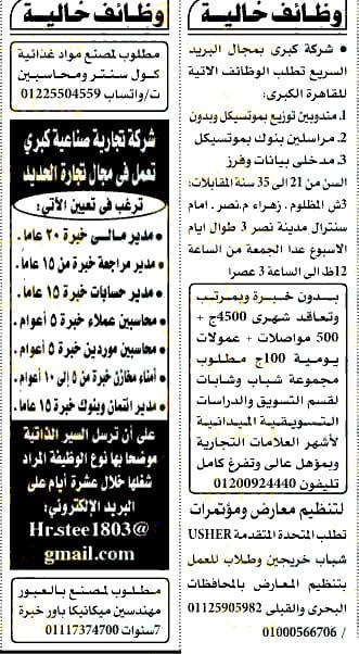 وظائف الأهرام الجمعة 26/2/2021.. جريدة الاهرام المصرية وظائف خالية 3