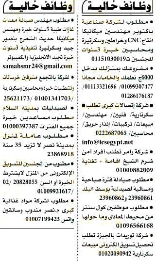 وظائف الأهرام الجمعة 26/2/2021.. جريدة الاهرام المصرية وظائف خالية 4