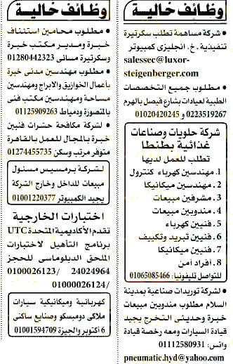 وظائف الأهرام الجمعة 26/2/2021.. جريدة الاهرام المصرية وظائف خالية 5