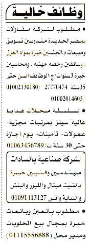 وظائف الأهرام الجمعة 26/2/2021.. جريدة الاهرام المصرية وظائف خالية 6