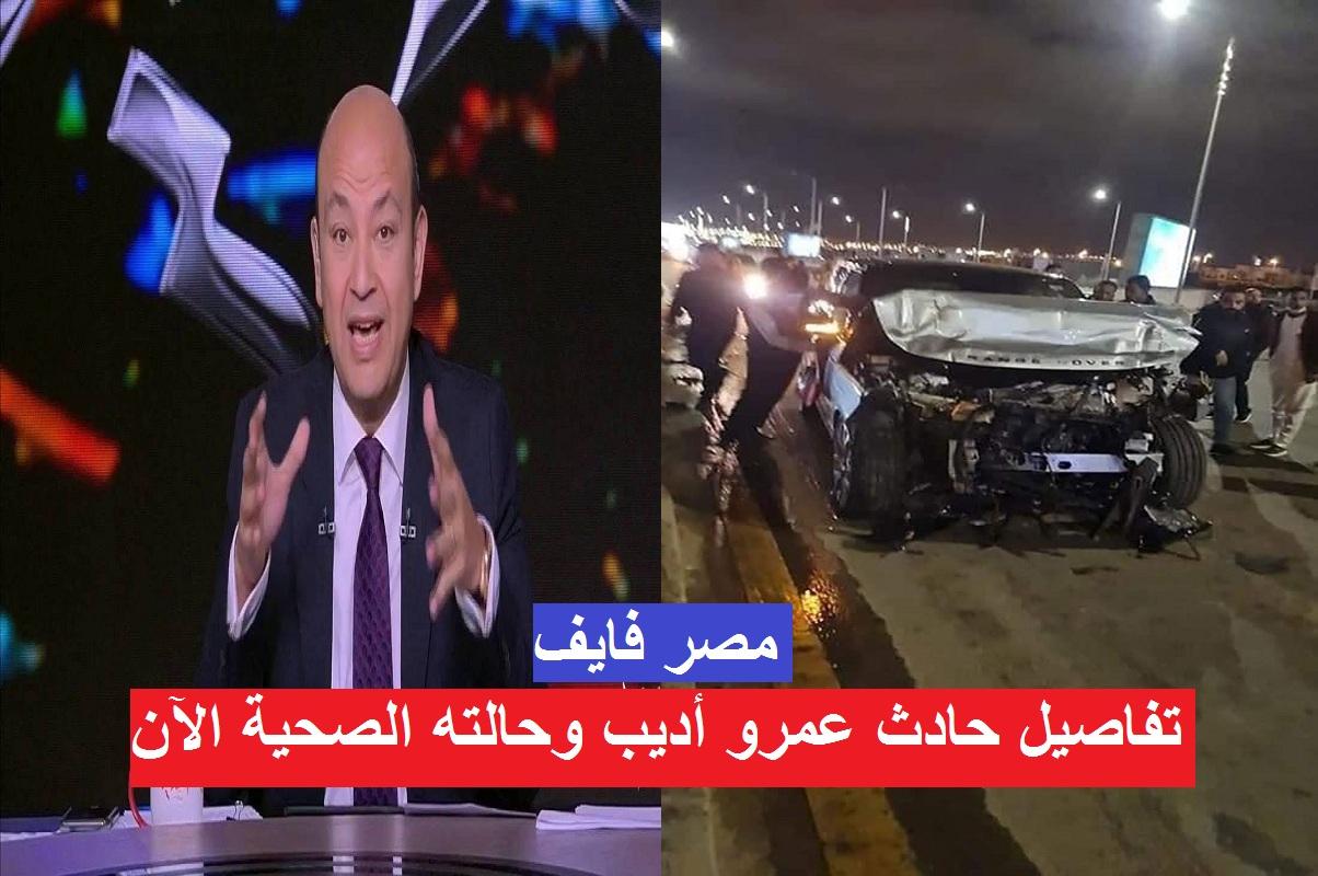 الحالة الصحية للإعلامي عمرو أديب الآن بعد تعرضه لحادث بسيارته فجر اليوم على طريق دهشور