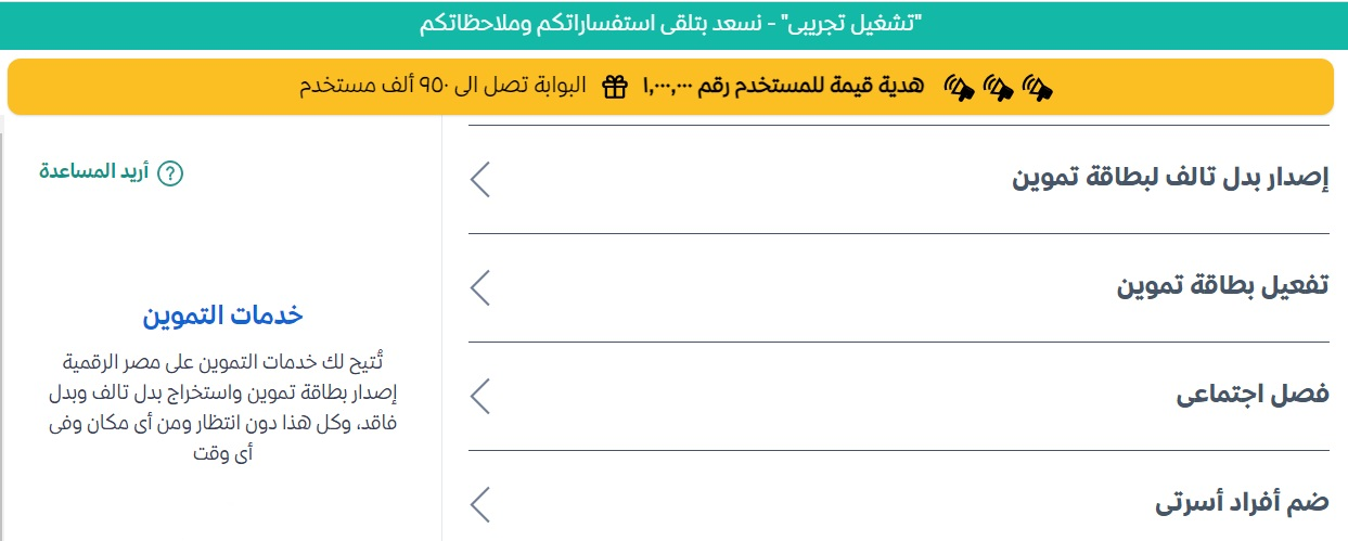 موقع بوابة مصر الرقمية 2021 لإضافة المواليد على بطاقات التموين والفئات المستحقة للإضافة 2