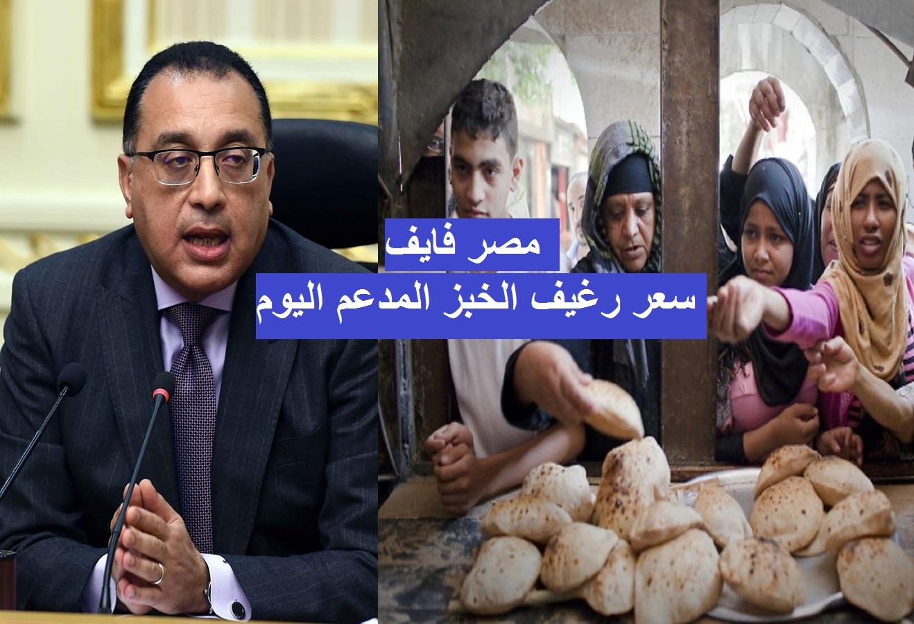 بيان رسمي.. سعر رغيف الخبز المدعم اليوم