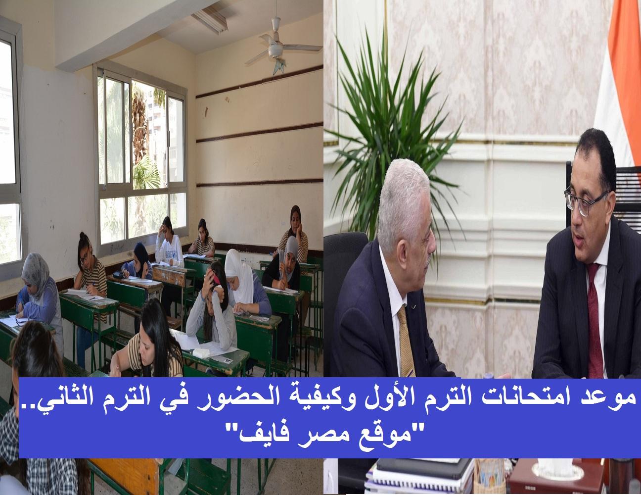 بيان رسمي.. مجلس الوزراء يعلن رسمياً موعد امتحانات الترم الأول لجميع الصفوف الدراسية 6