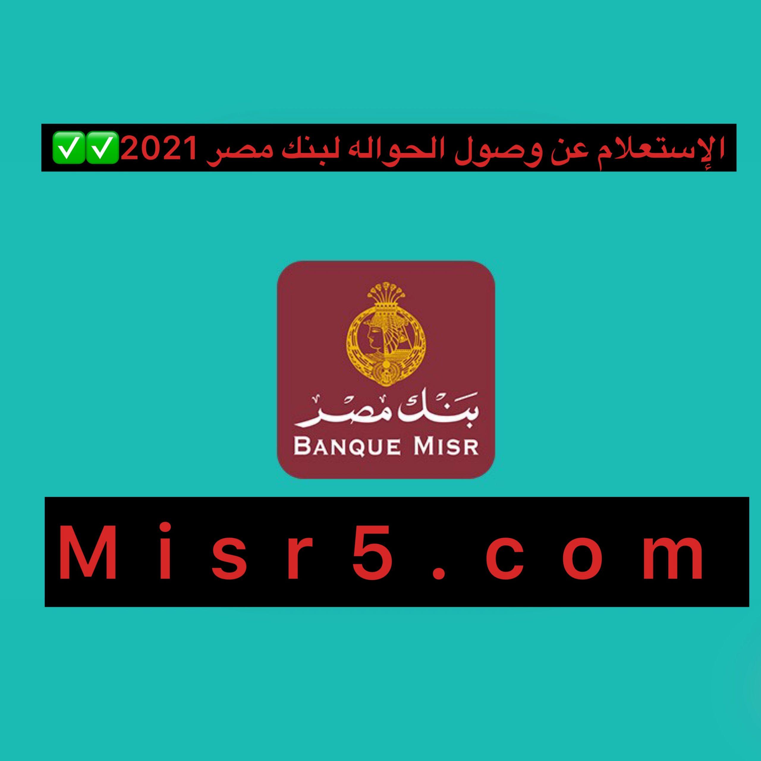 عن طريق الهاتف.. طرق الاستعلام عن مدة وصول الحوالة لبنك مصر 2021