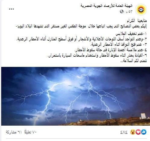 أمطار ورعد وبرق ببعض المحافظات الآن والأرصاد تنصح بعدم فتح النوافذ وتقدم 5 نصائح للمصريين 2