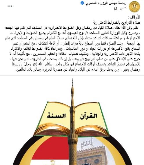 بيان رسمي من الأوقاف منذ قليل حول صلاة التراويح بالمساجد رمضان 2021 والإعتكاف بالعشر الأواخر 4