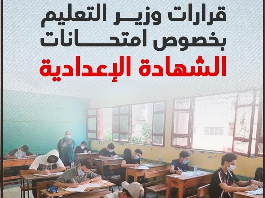 وزير التعليم يعلن رسمياً تفاصيل وموعد امتحانات الشهادة الإعدادية 2021 الترم الأول 2