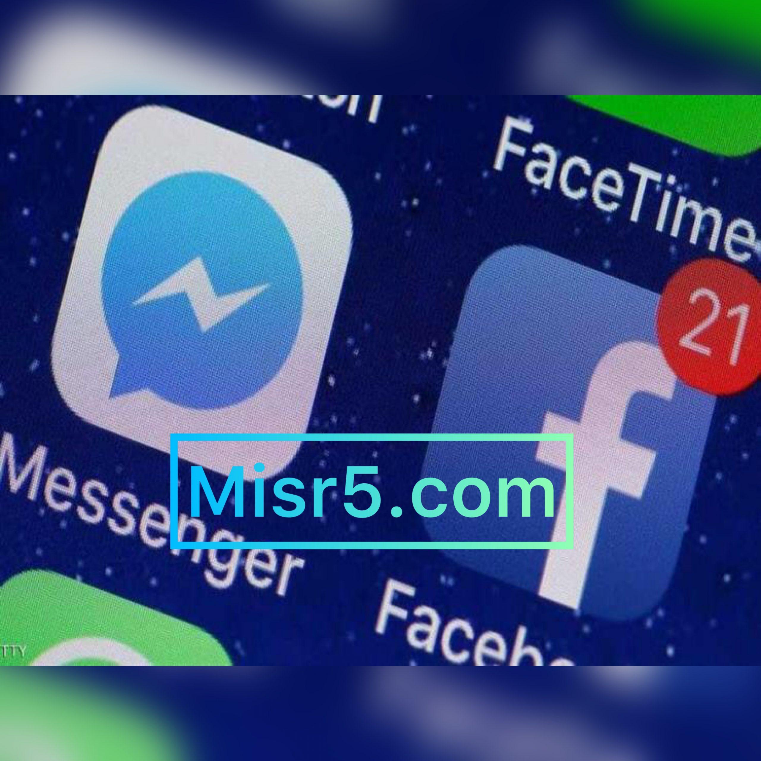 عطل غير معلوم المصدر يضرب تطبيق فيس بوك مسنجر حول العالم