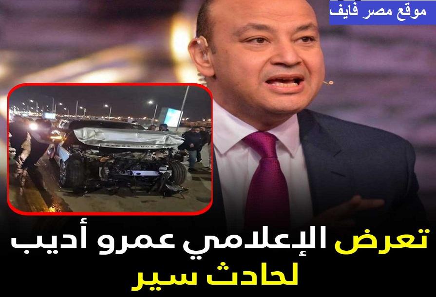 الحالة الصحية للإعلامي عمرو أديب الآن بعد تعرضه لحادث بسيارته فجر اليوم على طريق دهشور 2