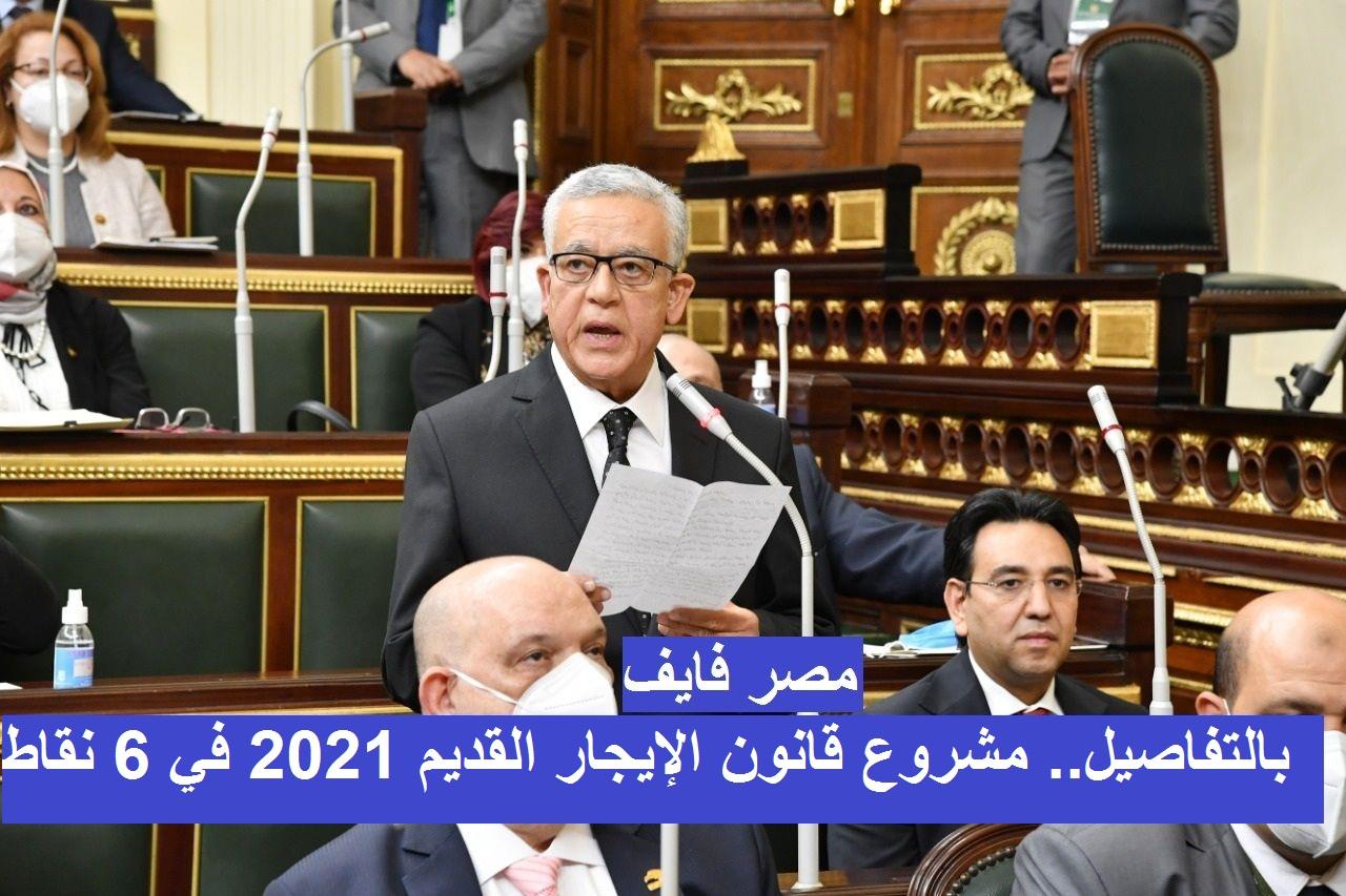 مشروع قانون الإيجار القديم 2021.. وحالات فسخ العقد وطرد المستأجر وزيادة سنوية للإيجار 10%