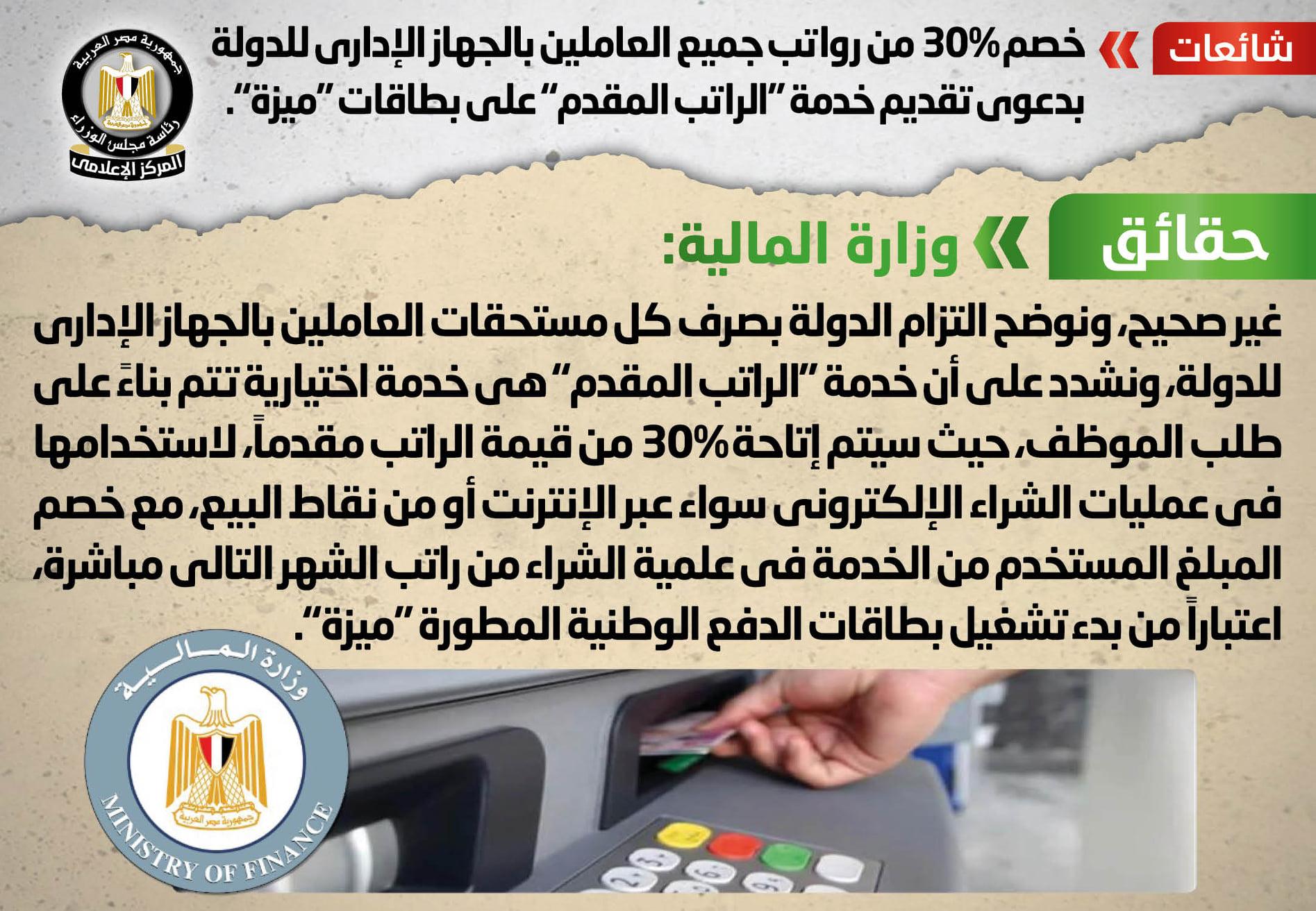 بيان رسمي من مجلس الوزراء حول بطاقة ميزة وإتاحة 30% من مرتبات جميع الموظفين مقدماً 2
