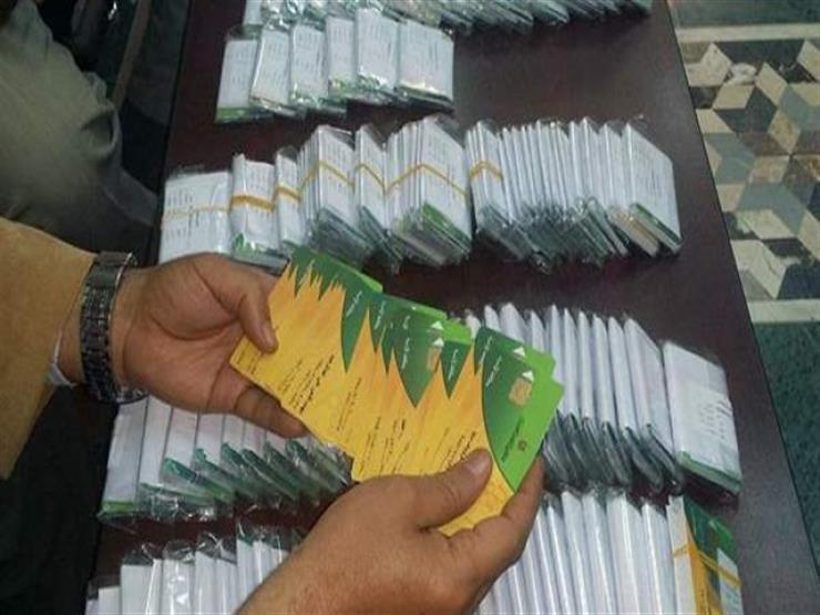 عبر موقع بوابة مصر الرقمية.. خطوات استخراج بطاقة تموين بدل فاقد وتالف 1