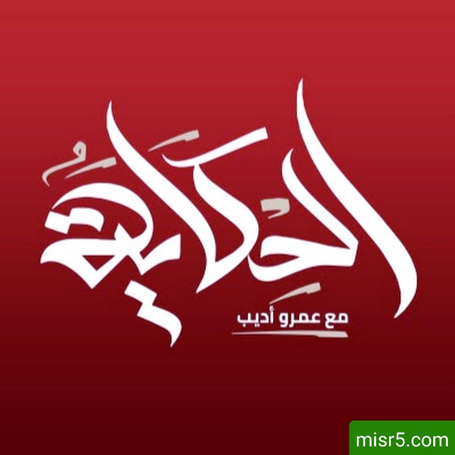 حادث عمرو أديب