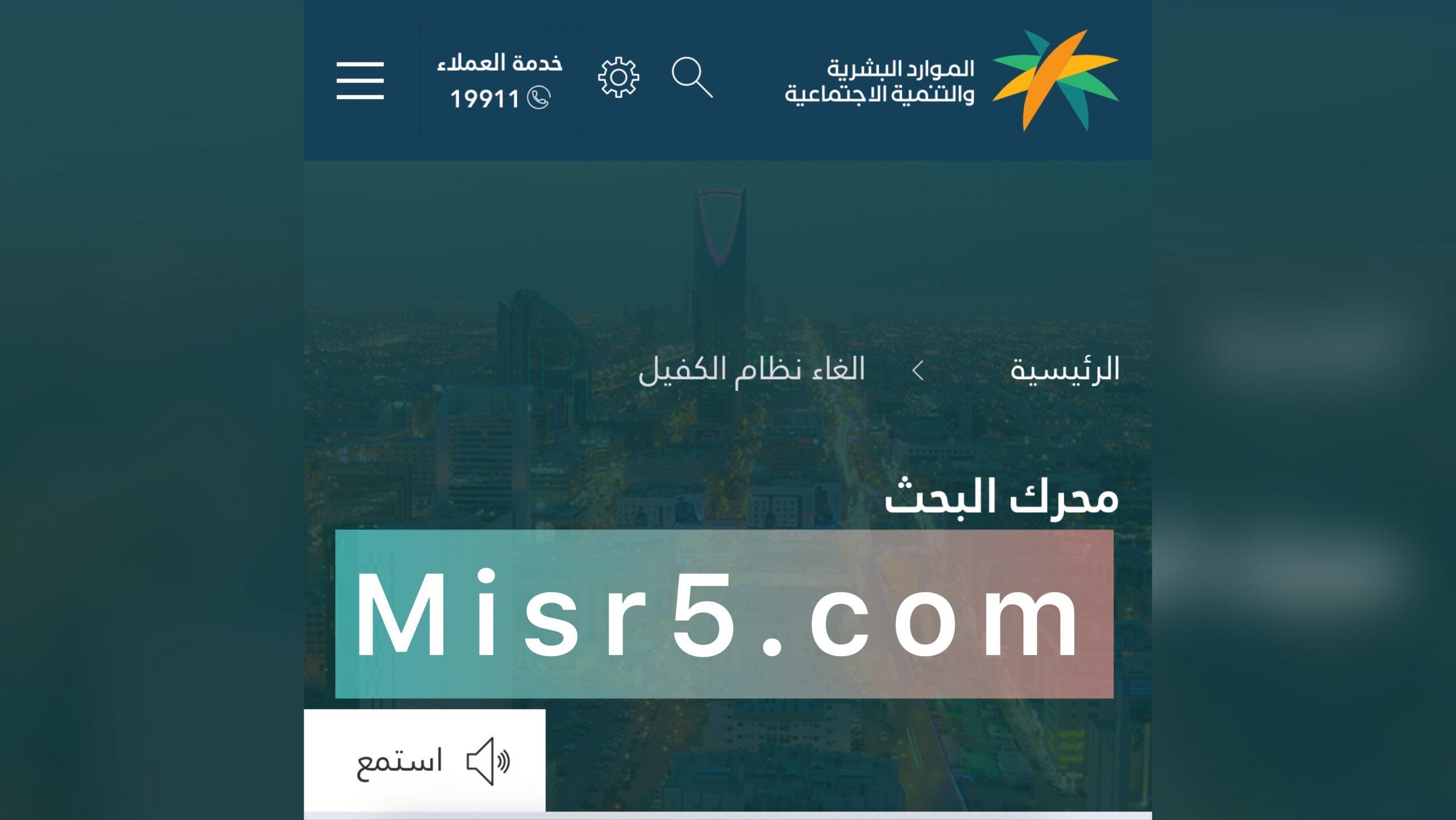 بعد إلغاء نظام الكفيل زيادة في الرواتب وعده مميزات للعمالة المصرية في السعودية