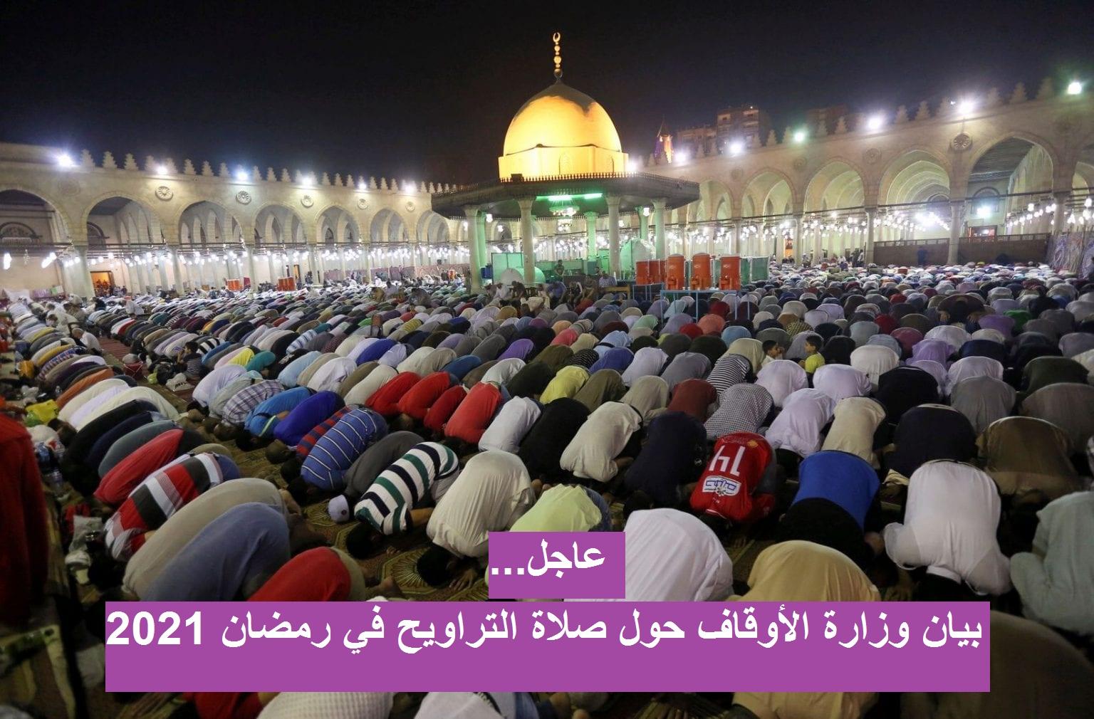 بيان رسمي من الأوقاف منذ قليل حول صلاة التراويح بالمساجد رمضان 2021 والإعتكاف بالعشر الأواخر