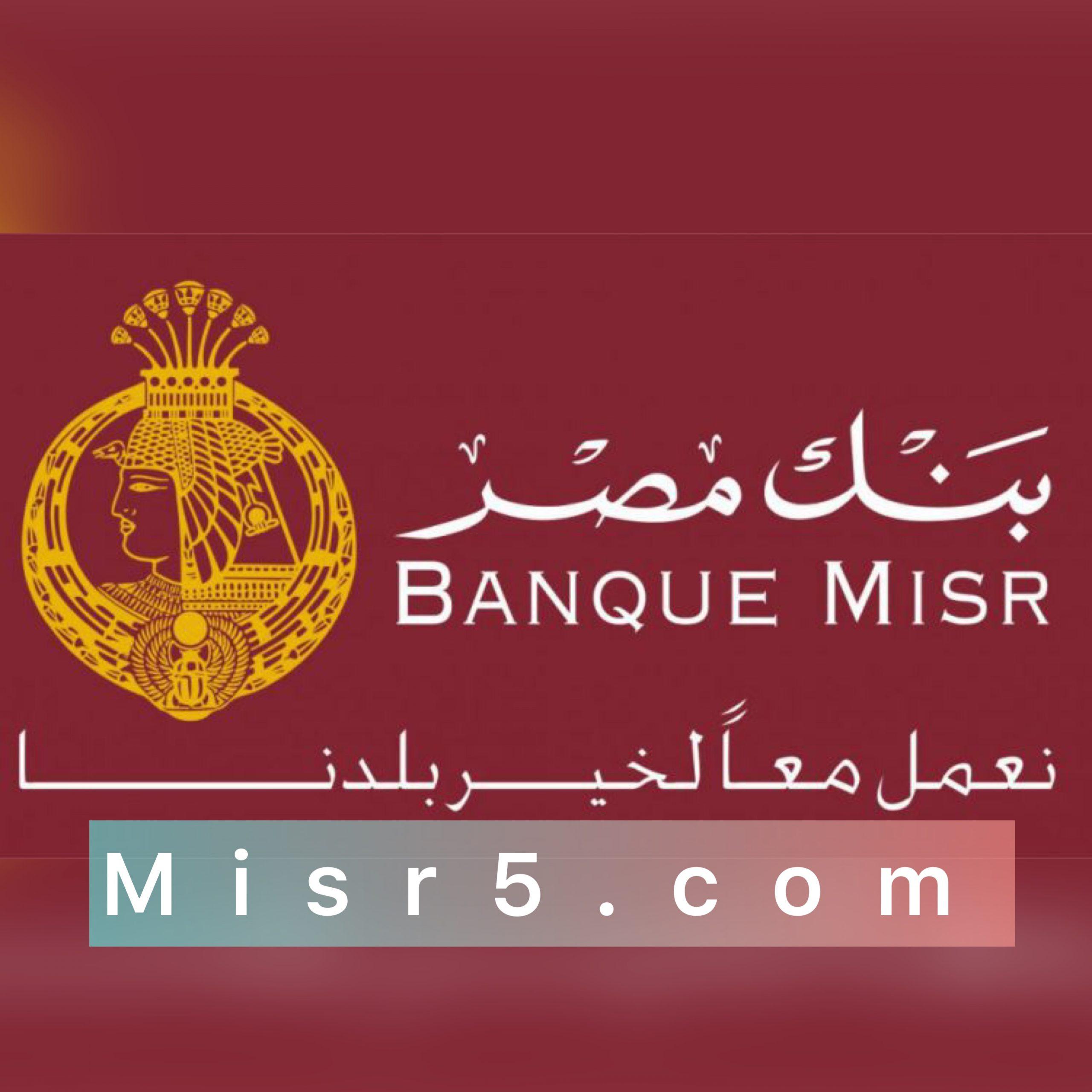 جديد بنك مصر| إطلاق شهادة الادخار الثلاثية لها عائد شهري متغير 2021
